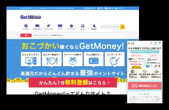 「最強ポイントサイト」GetMoney!