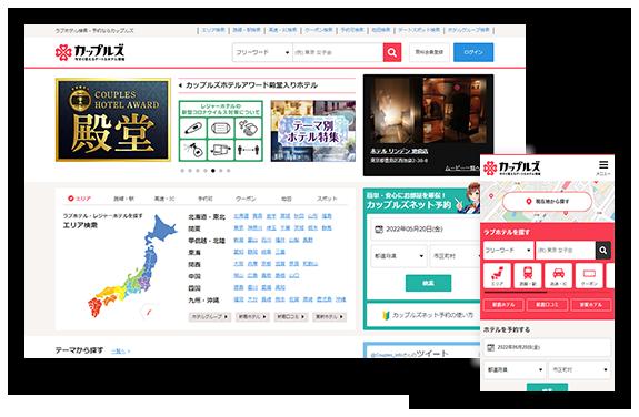 日本最大級のカップルズホテル情報サイト「カップルズ」